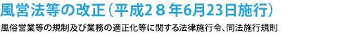 風営法施行条例等の改正(平成27年12月28日公布)