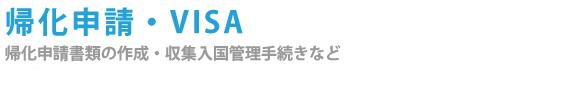 帰化申請書類の作成・収集入国管理手続きなど(中国語OK)